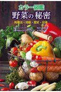 カラー図鑑野菜の秘密