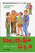 10代の性の悩みQ&A(エー) / 小学校高学年から中学生まで