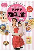 モリモリ食べちゃう!みきママさんちのアイデア離乳食 / 大人も子どもも大満足