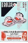 本日の雑談 6