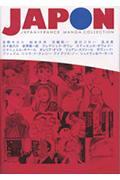 Japon / Japan×France manga collection