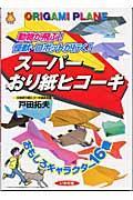 スーパーおり紙ヒコーキ / 動物が飛ぶ!怪獣・ロボットが行く!