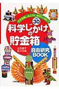 科学じかけの貯金箱自由研究book / ふえる楽しみとふしぎがいっぱい!ベスト30