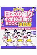 まるごと日本の踊り小学校運動会book演技編 / 感動を呼ぶ民舞・団体演技セレクション