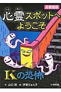 心霊スポットへようこそ Kの恐怖 図書館版