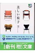 美しい椅子 / 北欧4人の名匠のデザイン
