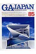 GA Japan 85(3ー4/2007) / Environmental design