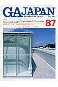 GA Japan 87(7ー8/2007) / Environmental design