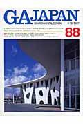 GA Japan 88(9ー10/2007) / Environmental design