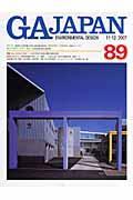 GA Japan 89(11ー12/2007) / Environmental design