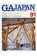 GA Japan 91(3ー4/2008) / Environmental design