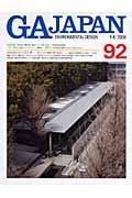 GA Japan 92(5ー6/2008) / Environmental design