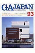 GA Japan 93(7ー8/2008) / Environmental design