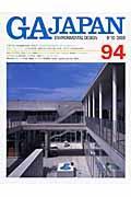 GA Japan 94(9ー10/2008) / Environmental design
