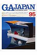 GA Japan 95(11ー12/2008) / Environmental design