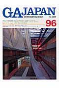 GA Japan 96(1ー2/2009) / Environmental design