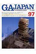 GA Japan 97(3ー4/2009) / Environmental design