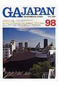 GA Japan 98(5ー6/2009) / Environmental design