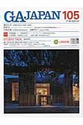GA JAPAN 105(7ー8/2010)