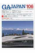 GA JAPAN 106(9ー10/2010)