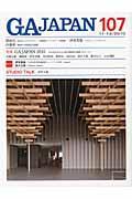 GA JAPAN 107(11ー12/2010)