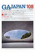 GA JAPAN 108(1ー2/2011)