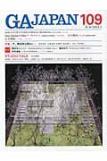 GA JAPAN 109(3ー4/2011)