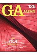 GA JAPAN 125(NOVーDEC/2013)