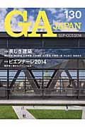 GA JAPAN 130(SEPーOCT/2014)
