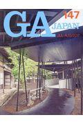 GA JAPAN 147(JULーAUG/2017)