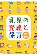 乳児の発達と保育 / 遊びと育児