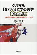 クルマを「きれい」にする美学【KeePer】
