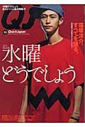 クイックジャパン 52