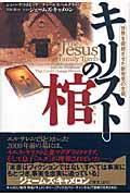 キリストの棺 / 世界を震撼させた新発見の全貌