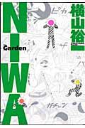 Niwa / The garden