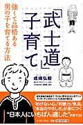 「武士道」子育て / 強くて品格ある男の子を育てる方法