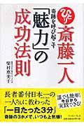斎藤一人奇跡を呼び起こす「魅力」の成功法則