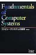 コンピュータシステムの基礎 第14版