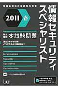 徹底解説情報セキュリティスペシャリスト本試験問題 2011春 / 情報処理技術者試験対策書