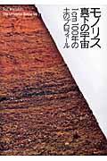 モノリス・真下の宇宙 / 1cm 100年の土のプロフィール
