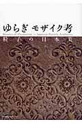 ゆらぎモザイク考 / 粒子の日本美