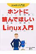 ホントに読んでほしいLinux入門 / システム管理者に役立つ知識を総まとめ