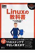 Linuxの教科書 / ホントに読んでほしいroot入門講座