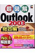 超図解Outlook 2003総合編 / Windows XP Windows 2000対応