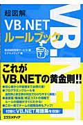 超図解VB.NETルールブック