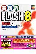 超図解Flash 8 Basic & Professional対応