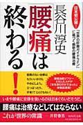 「腰痛」は終わる! / 日本初公開!「世界の診療ガイドライン」に基づく最新の腰痛治療