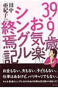39.9歳お気楽シングル終焉記