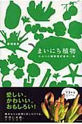 まいにち植物 / ひみつの植物愛好家の一年