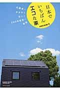 日本でいちばんエコな家 / casa sole